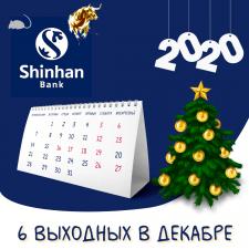 Баннер для Шинхан Банка (Казахстан)