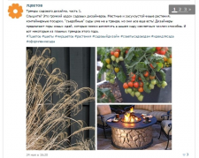 Тренды садового дизайна, часть 1.