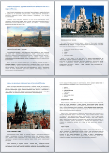 Серия статей с описанием туристических туров