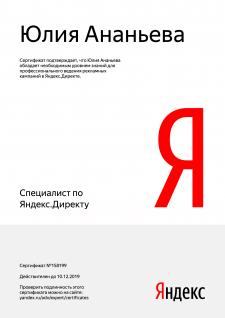 Сертификат ЯД