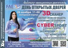 киберспорт_ХАИ