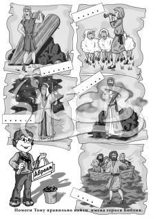 Иллюстрации в детском журнале