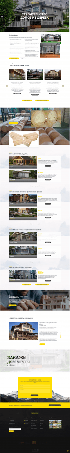 Eco-les - сайт продажи домов на Wordpress