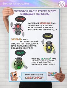 """Информационный плакат """"Светофор"""""""