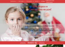 Сайт для Деда Мороза и Снегурочки