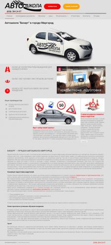 Оптимизация сайта автошколы в Миргороде