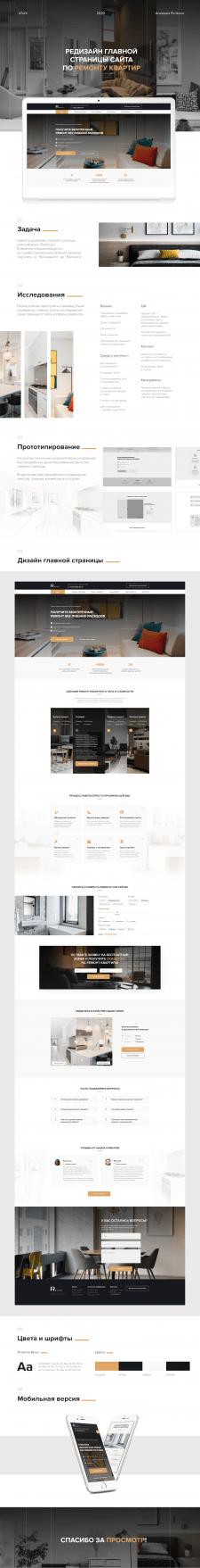 Редизайн главной страницы сайта по ремонту квартир