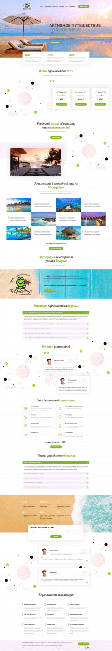 Дизайн landing page для туристического агентства