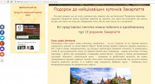10 родзинок Закарпаття, тема - туризм