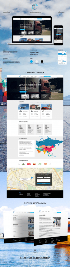 Сайт для компании занимающейся грузоперевозками