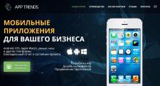 Реклама на разработку моб. приложений, с гарантией