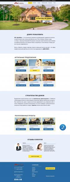 Дизайн сата для агентства недвижимости