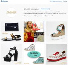 SMM продвижение ALSACE в Instagram