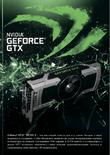 Реклама Nvidia Geforce