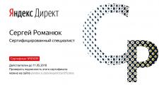 Сертифицированный специалист по Яндекс Директу