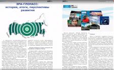 ЭРА-ГЛОНАСС:  история, итоги, перспективы развития
