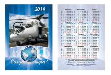 Календарик корманый