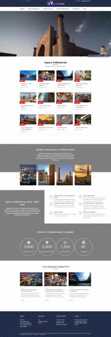 Сайт для Тур-агентство