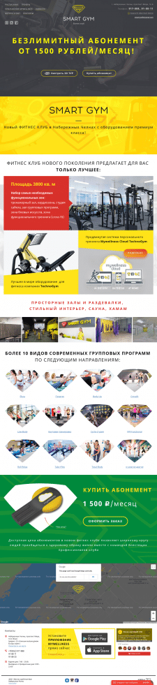 Сайт фитнес клуба - Smart gym