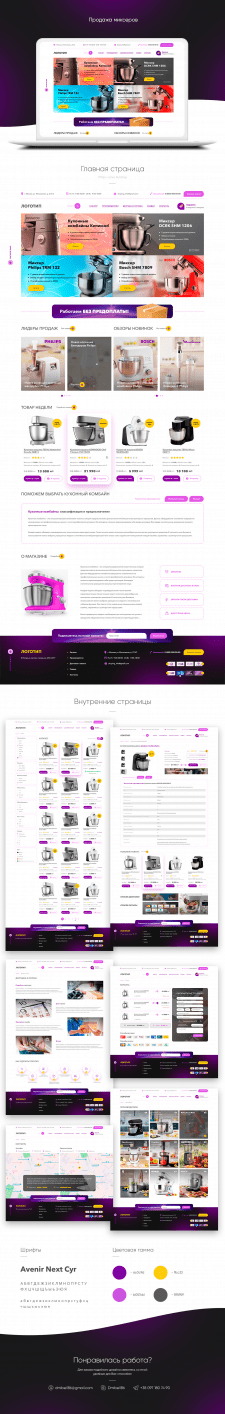 Дизайн интернет магазина Миксеры