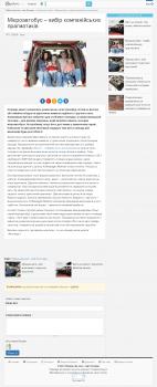 Мікроавтобус – вибір компанійських прагматиків