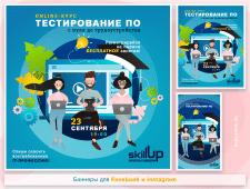 Баннеры для Facebook и Instagram