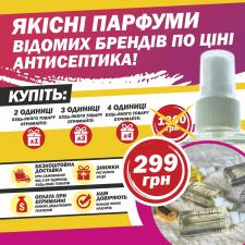 Рекламка товару для соц. мережі (м.Київ)