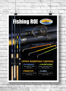 Постер с рекламой рыболовной продукции (удилище)
