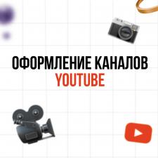 Оформлення каналів YouTube