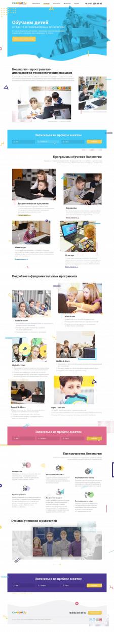 Landing page для детской IT-школы