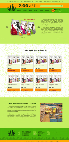 Интернет-магазин товаров для животных / лента