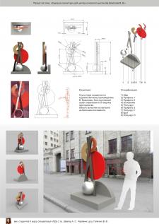 Промышленная скульптура