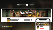 Оформление Youtube Шапка+Аватар