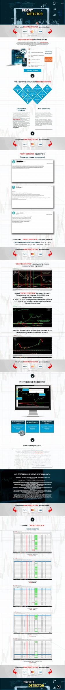 Profit Detector