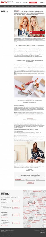 Оформление страницы услуги