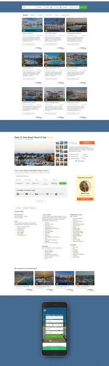 Туристическое агентство