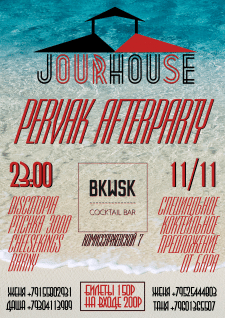 "Афиша мероприятия. JourHouse ""PervakAfterparty"""