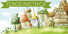 Баннер Город Мастеров
