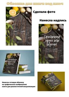 Обложка для книги.