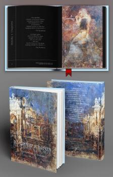 Книга-каталог картин