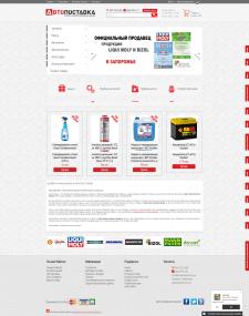 Интернет магазин автомобильных масел  WordPress