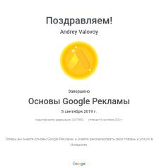 """Сертификат по курсу """"Основы Google Рекламы"""""""