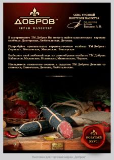"""Рекламный плакат ТМ """"Добров"""""""