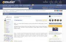 Регистрация компании в каталогах Украины