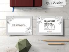 Подарочный сертификат (косметология)