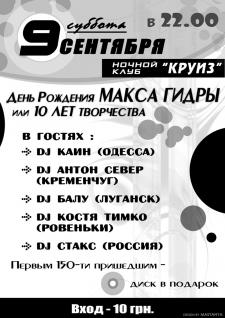 """рекламный плакат ночного клуба """"Круиз""""_4"""