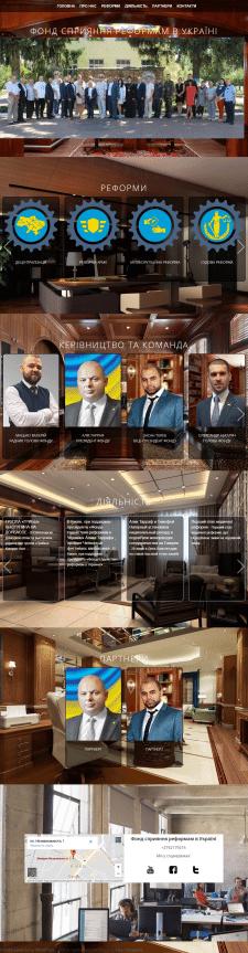 """Сайт организации """"ГО Сприяння реформам в Україні"""""""