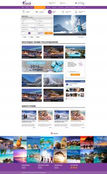Туристический сайт АЯЯЙ
