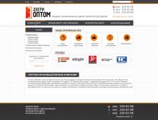 Opencart интернет магазин