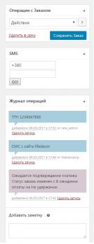 Отправка SMS из woocommerce